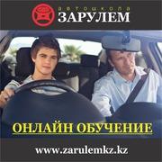 Автошкола онлайн по всему Казахстану!
